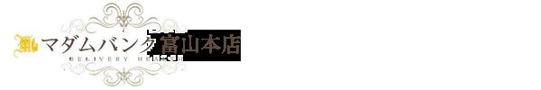 マダムバンク富山本店公式サイト